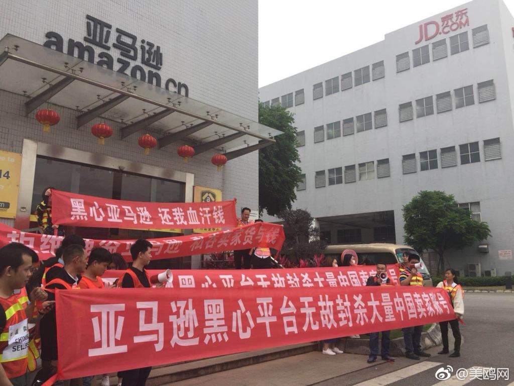 Amazon China Headquarter